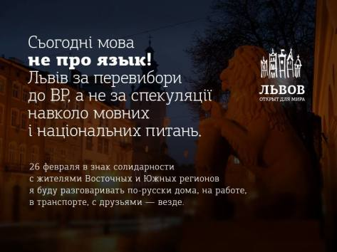 Now, language should not be the issue of the day! Lviv wants reelections to the Parliament, and not speculating on language and nationality! On February 26, I will speak Russian at home, at work, with my friends - everywhere, in solidarity with the residents of Southern and Eastern regions of Ukraine.