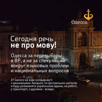 Today Odesa wants reelections to the Parliament, and not speculating on language and nationality. On February 26, I will speak Ukrainian at home, at work, with my friends - everywhere, in solidarity with the residents of the Central and Western regions of Ukraine.