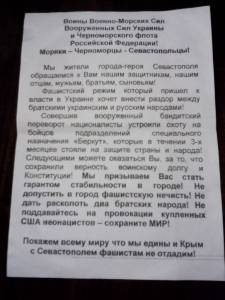 Sevastopol-flier