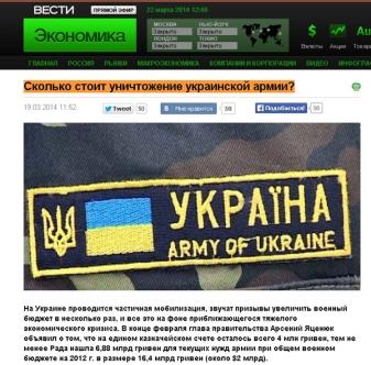 Ukrainian army RU