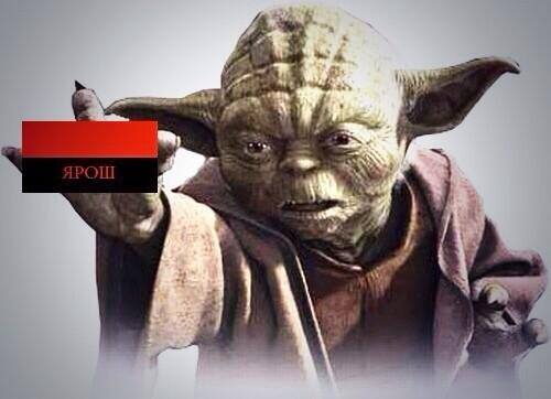 And may Yarosh's card be with you. Master Yoda from Star Wars also carries the secret weapon