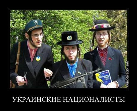 """Russischer """"Demotivator"""" mit der Bildunterschrift """"Ukrainische Nationalisten"""""""