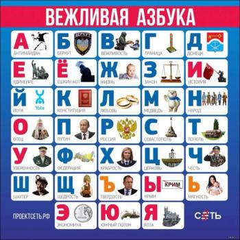 Putin-alphabet